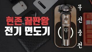 만족감 끝판왕 50만원짜리 전기면도기? 필립스 S900…