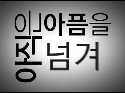 Download P-Type - 돈키호테(Don Quixote) MotionTypo