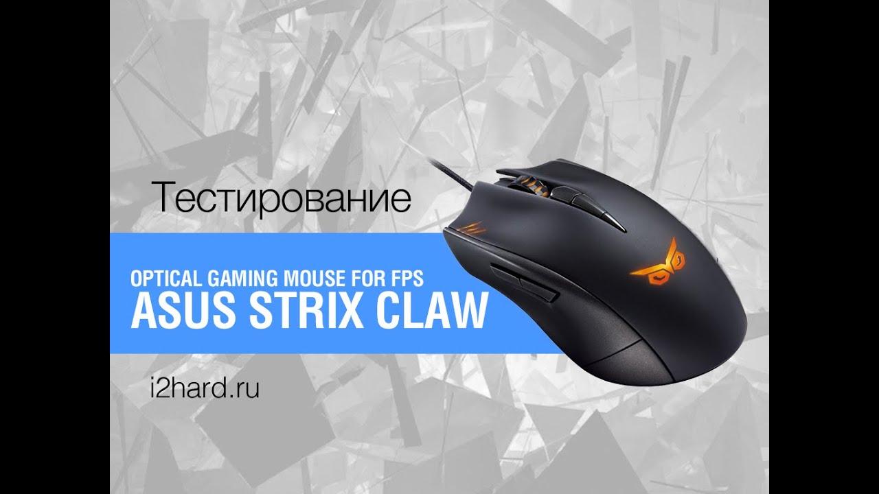 Обзор игровой оптической мыши ASUS STRIX Claw