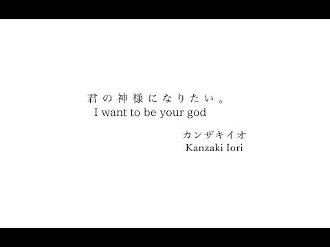 【Kanzaki Iori】I want to be your god - eng sub【Hatsune Miku】