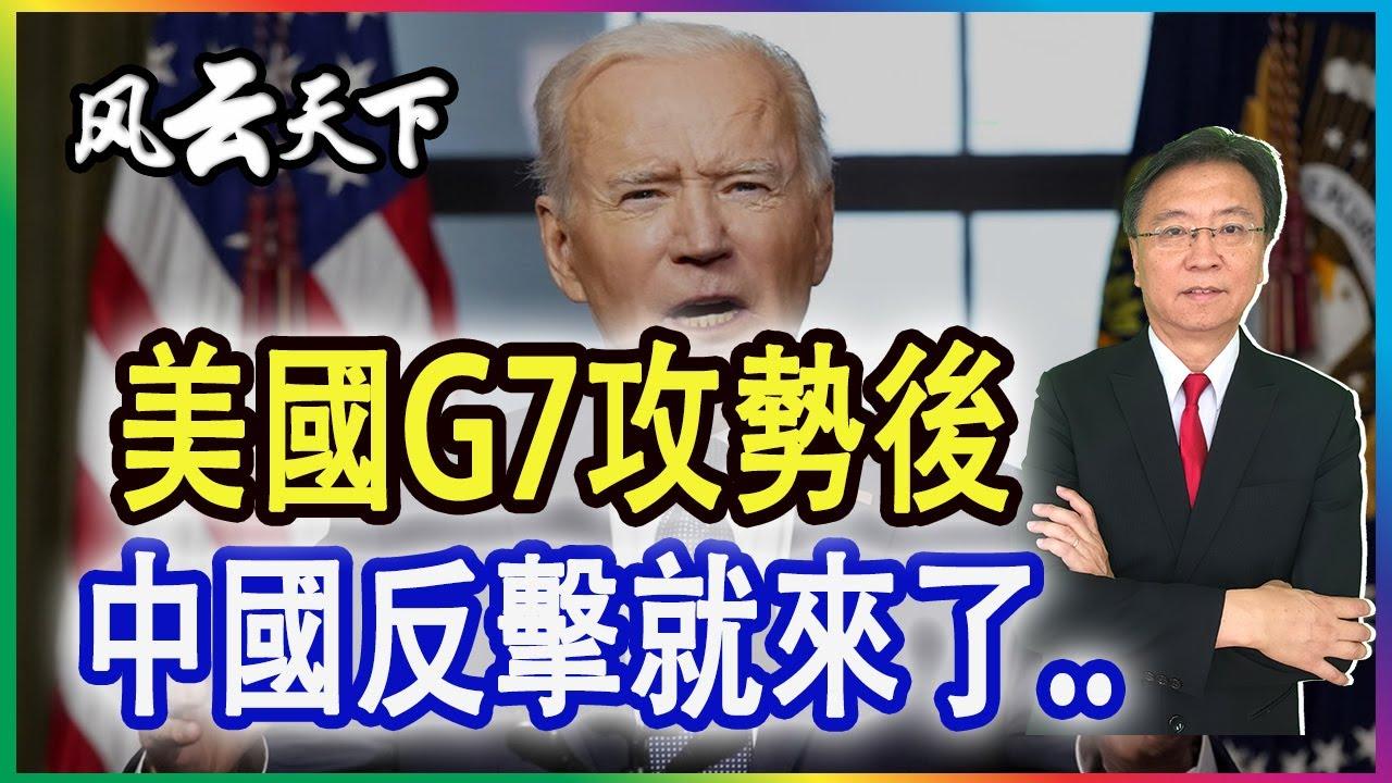 美國G7攻勢後 中國的反擊就來了.. 2021 0507