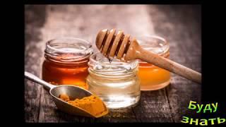 Домашний антибиотик - делаем сами: мед и куркума