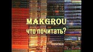 Что почитать? Талисман Стивен Кинг, Квартал Дмитрий Быков
