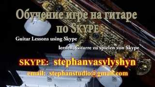 Обучение игре на гитаре по Skype