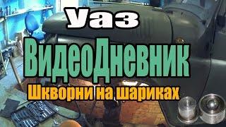 ВидеоДневник Уаз Шкворни на шариках