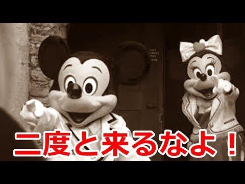 【衝撃】ディズニーランドを出禁になった芸能人7選!
