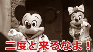 【衝撃】ディズニーランドを出禁になった芸能人7選! thumbnail