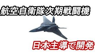 日本主導の次期戦闘機開発へ【兵器解説】