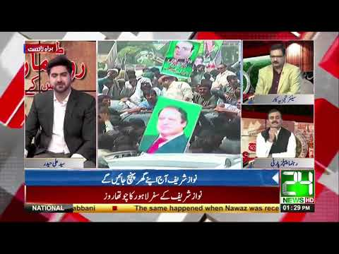 Special Transmission - Final Round Of Nawaz Sharif Mission GT Road - 12 August 2017 - 24 News HD