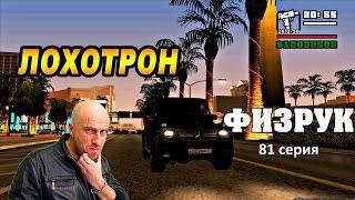 GTA SA - ФИЗРУК: 81 СЕРИЯ - ЛОХОТРОН | Скоростное Прохождение (SPEED RUN) #81