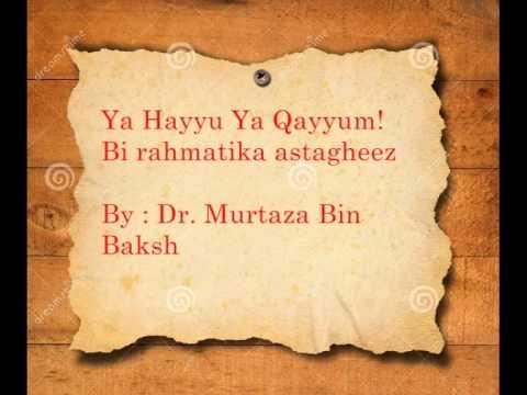 Ya Hayyu Ya Qayyum! Bi rahmatika astaghees || By Dr. Murtaza Bin Baksh