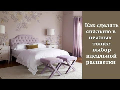 🏠 Как сделать спальню в нежных тонах: выбор идеальной расцветки