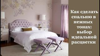 как сделать спальню в нежных тонах: выбор идеальной расцветки