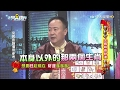 【完整版】初四接神「神明點名」忌出門?《非常異視界》2017.01.30