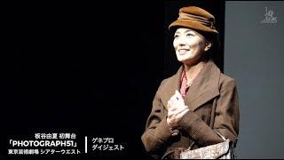 板谷由夏が初舞台にして主演を務める舞台『PHOTOGRAPH51』。 4 月6 日に...