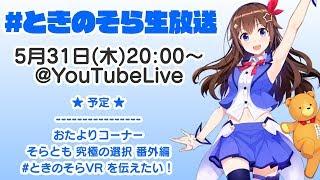 [LIVE] 【5/31(木)20:00~】ときのそら生放送