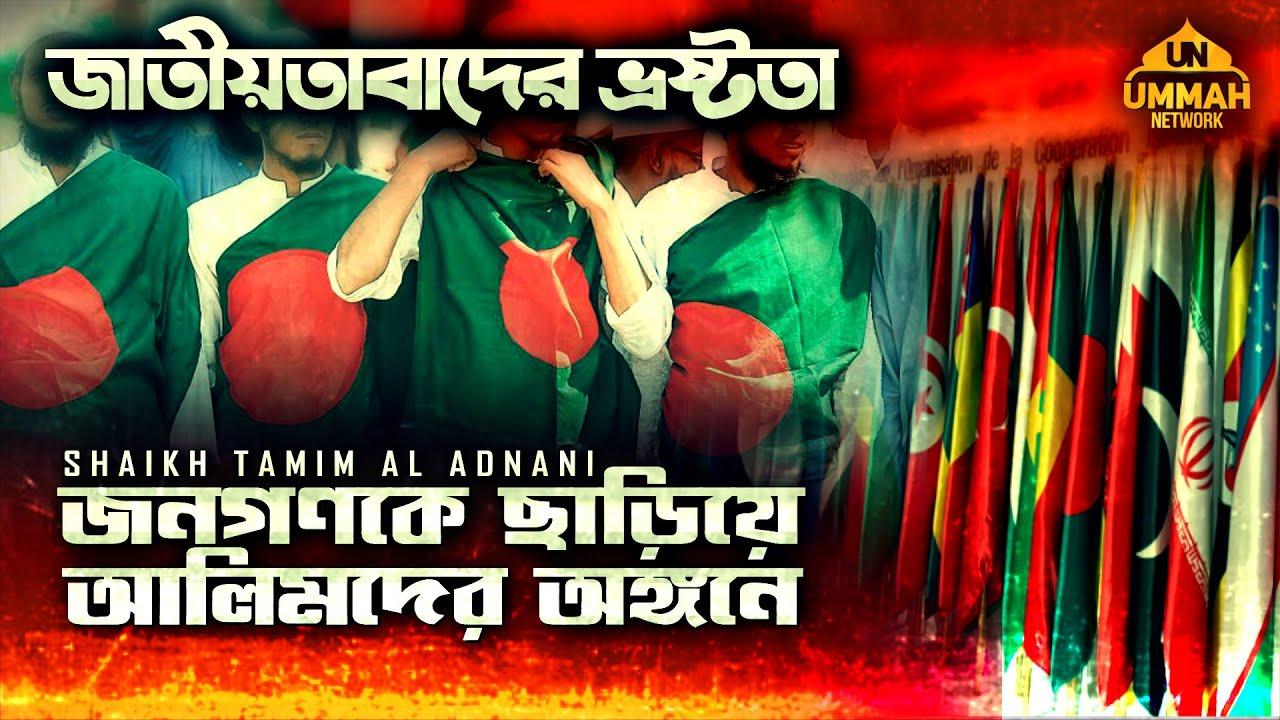 জাতীয়তাবাদের ভ্রষ্টতা || জনগণকে ছাড়িয়ে আলিমদের অঙ্গনে || Shaikh Tamim Al Adnani