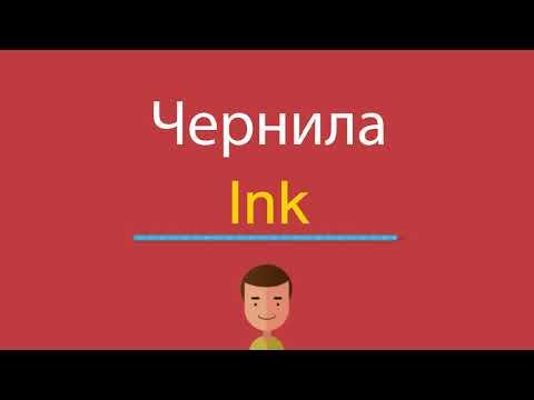 Как читается слово ink