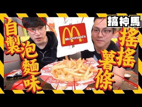 【自製】比麥當勞好吃?在家做搖搖薯條!