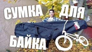 Как перевозить велосипед - сумка для байка (BMX) Odyssey bag chase hawk(Под конец контракта в Германии решил заказать себе сумку для перевозки велосипеда, а именно BMX - Odyssey bag chase..., 2015-12-06T10:31:55.000Z)