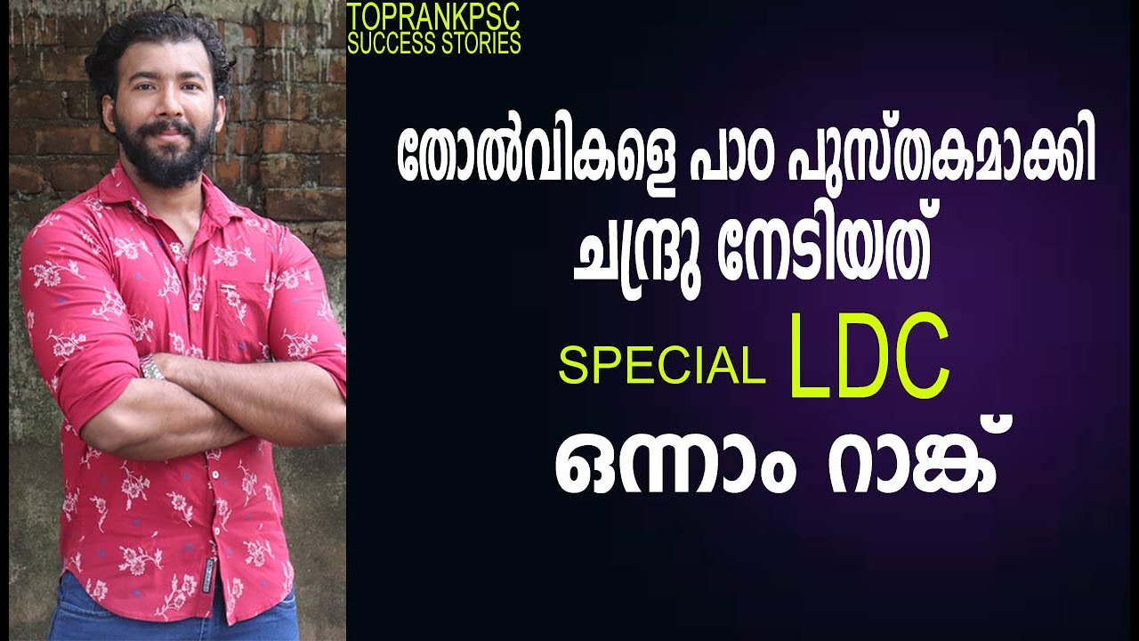 SPECIAL LDC FIRST RANK HOLDER CHANDRU SPEAKS