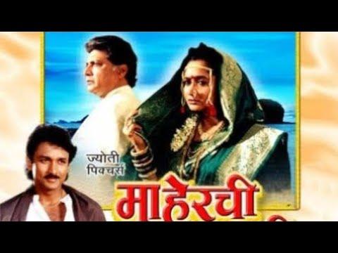 Maherchi sadi video song | full hd 1080p |