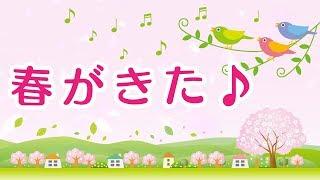 はるがきた【童謡】春が来た♪どこに来た♪