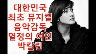 대한민국 최초 뮤지컬 음악감독, 열정의 여인 박칼린