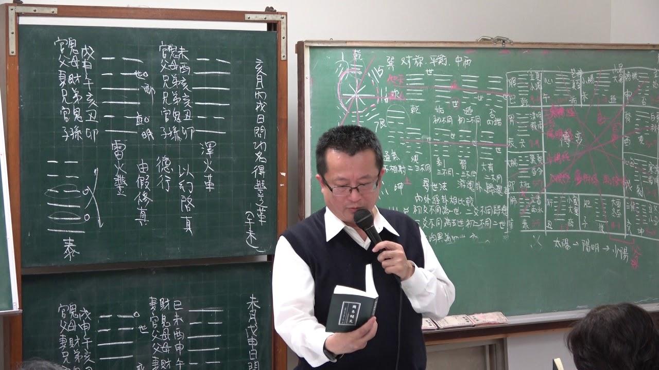李秉信- 易經卜筮學-271( 雷火豐卦及卦例) www.IFindTao.com 向道網 - YouTube