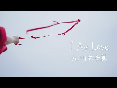 九州女子翼「I Am Love」MV