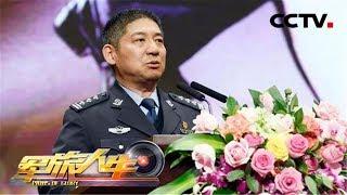《军旅人生》 20190506 最美退役军人:张保国/甘露  CCTV军事