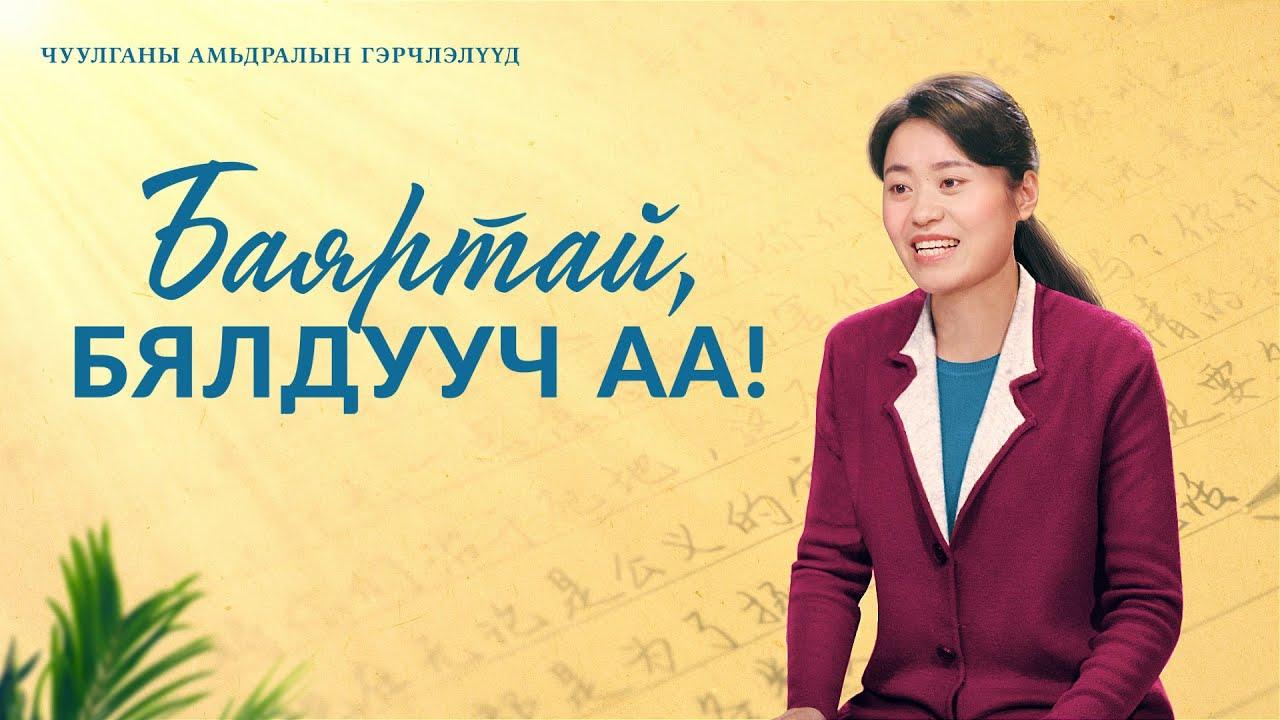 """""""Баяртай, бялдууч аа!"""" Чуулганы амьдралын гэрчлэлүүд Mонгол хэлээр"""