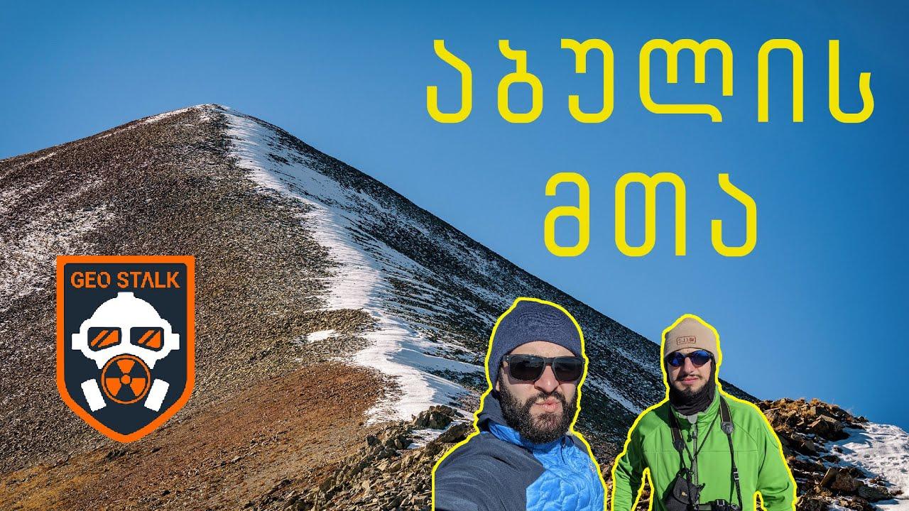 აბულის მთა | ლაშქრობა 3301 მეტრზე