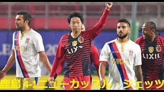 鹿島アントラーズ 対 ニューカッスル・ジェッツ 4-1 鹿島アントラーズ v...