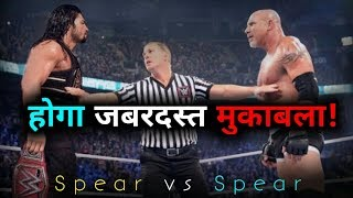 अब होगा जबरदस्त महा-मुकाबला! #WWE Legends Who is Best Opponent of Roman Reigns
