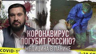 Коронавирус разносят врачи! Альянс врачей: медицины в России нет. #StayHome с Иваном Утенковым