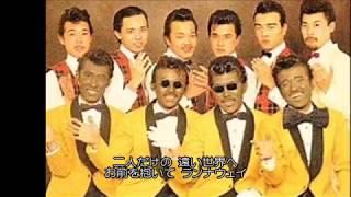 「ランナウェイ」は、1980(昭和55)年2月25日に発売されたシャネルズ(...
