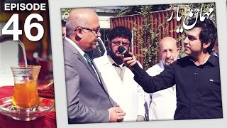 مهمان یار - فصل ششم  - قسمت چهل و ششم / Mehman-e-Yaar - Season 6 - Episode 46