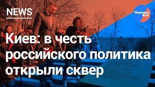 Киев: имя российского политика увековечили в названии сквера