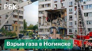 Момент взрыва в доме в Ногинске попал на видео. Масштабы разрушений и кадры спасательной операции