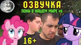 Пони в нашем мире (сезон 1, эпизод 6) [ОЗВУЧКА] 16+ / Pony meets World - S1, E6 (MLP in real life)