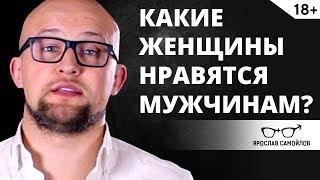 Какие женщины нравятся мужчинам?  Отношения мужчины и женщины  Ярослав Самойлов
