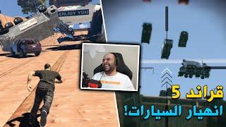 قراند 5 : طريق انهيار السيارات 🔥 !! ( مع/ أوسمز و معاذ بركه ) | GTA V