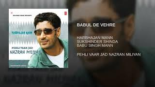 Harbhajan maan .........babul da vehra full song