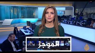 موجز الأخبار - العاشرة مساء 27/11/2016