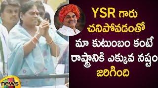 YS Vijayamma Gets Emotional Remembering YSR Demise At Kandukur Roadshow   AP Elections 2019