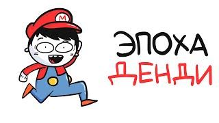 МАРМАЖ: ЭПОХА ДЕНДИ (анимация)