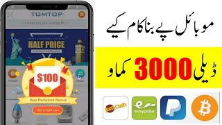 Earn 3000 pkr daily Without Work | No Investment 100% Real Mining Site | Earn Money Online 2020