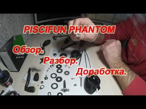 PISCIFUN PHANTOM. Настольный Обзор-Разбор.