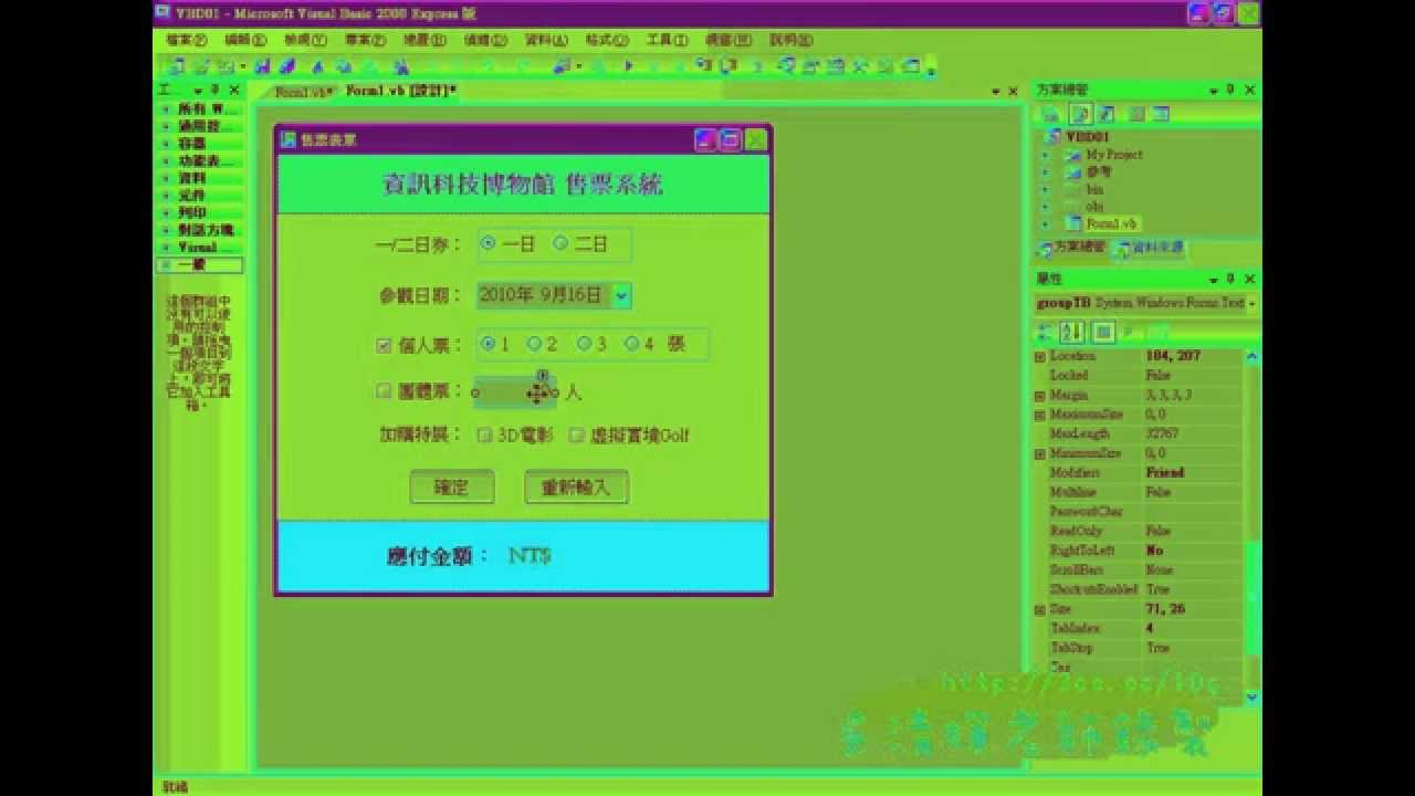 08_103程式解說一(VB.NET資料庫教學) - YouTube